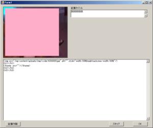 スクレイピングソフト